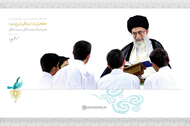 والپیپر - توصیه رهبر به حفظ قرآن