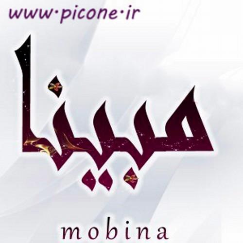 نتیجه تصویری برای عکس نوشته مبینا