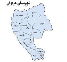 تاریخچه و جغرافیایی شهرستان مریوان