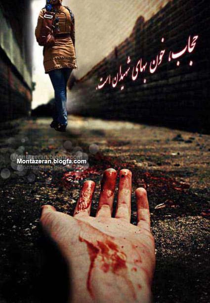 فتونکته - خون شهیدان