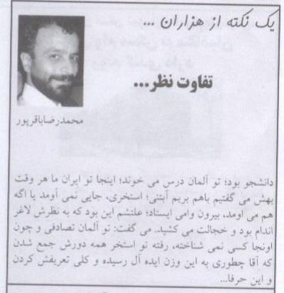 دیدگاه...(محمدرضا باقرپور)