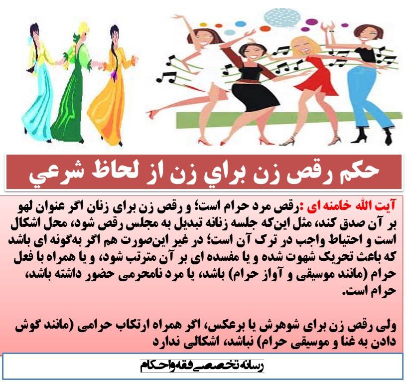 احکام تصویری - رقص زن برای زن از نظر مراجع