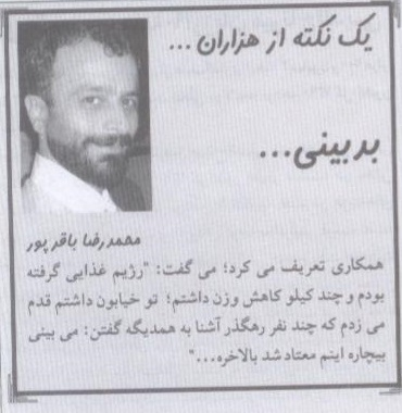 حرف مردم...(محمدرضا باقرپور)