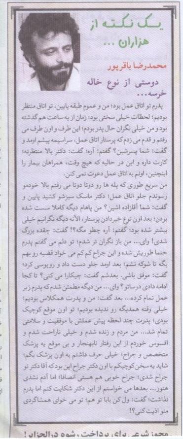 دوستی خاله خرسه...(محمدرضا باقرپور)