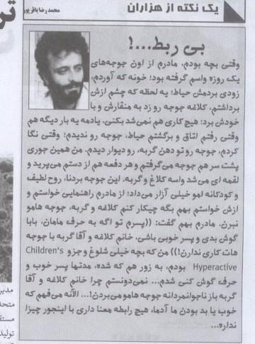 بی ربط...(محمدرضا باقرپور)