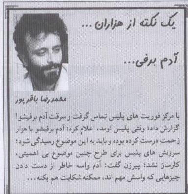 آدم برفی...(محمدرضا باقرپور)