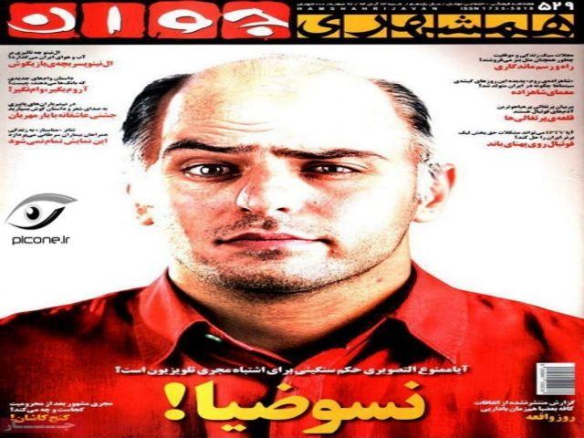 عکس متفاوت از علی ضیا بر روی جلد مجله