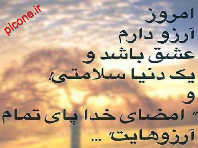 عکس نوشته و متن های صبح بخیر