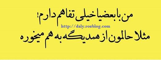 عکس نوشته و متن تیکه دار
