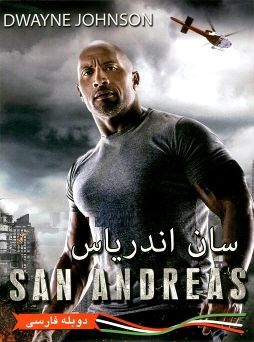 دانلود فیلم سینمائی دوبله شده San Andreas 2015