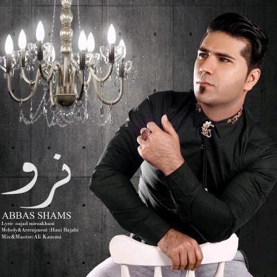 بازدید دانلود آهنگ جدید عباس شمس بنام نرو