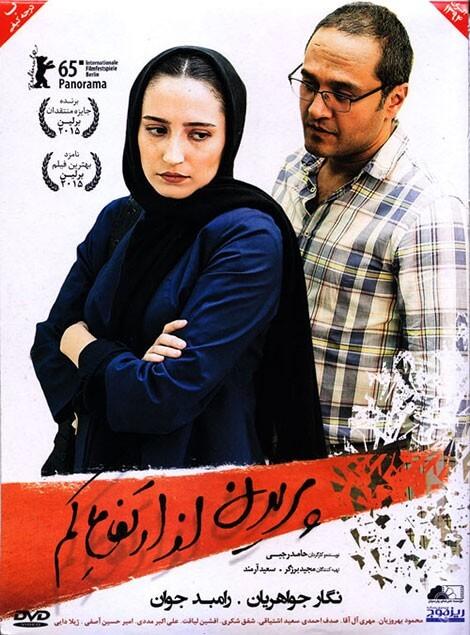 دانلود فیلم ایرانی جدید پریدن از ارتفاع کم