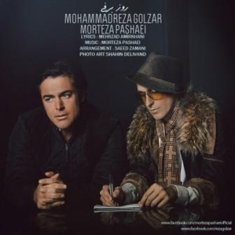 دانلود آهنگ جدید محمد رضا گلزار و مرتضی پاشایی به نام روزای برفی