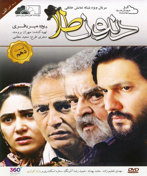 دانلود سریال ایرانی دندون طلا قسمت دهم با کیفیت HD