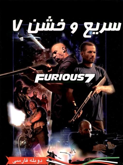 دانلود فیلم سریع و خشن ۷ دوبله فارسی