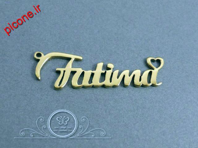 نوشته اسم فاطیما