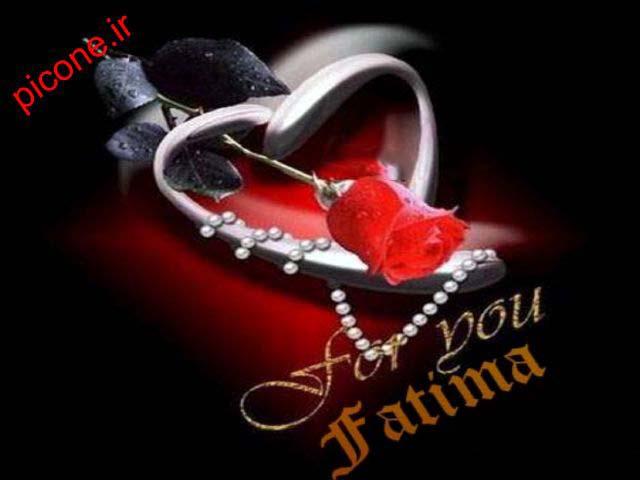 اسم فاطیما قلبی