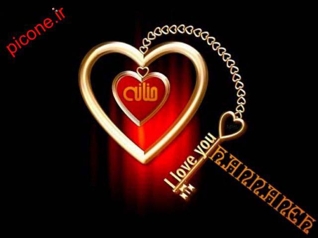 عکس نوشته اسم حنانه