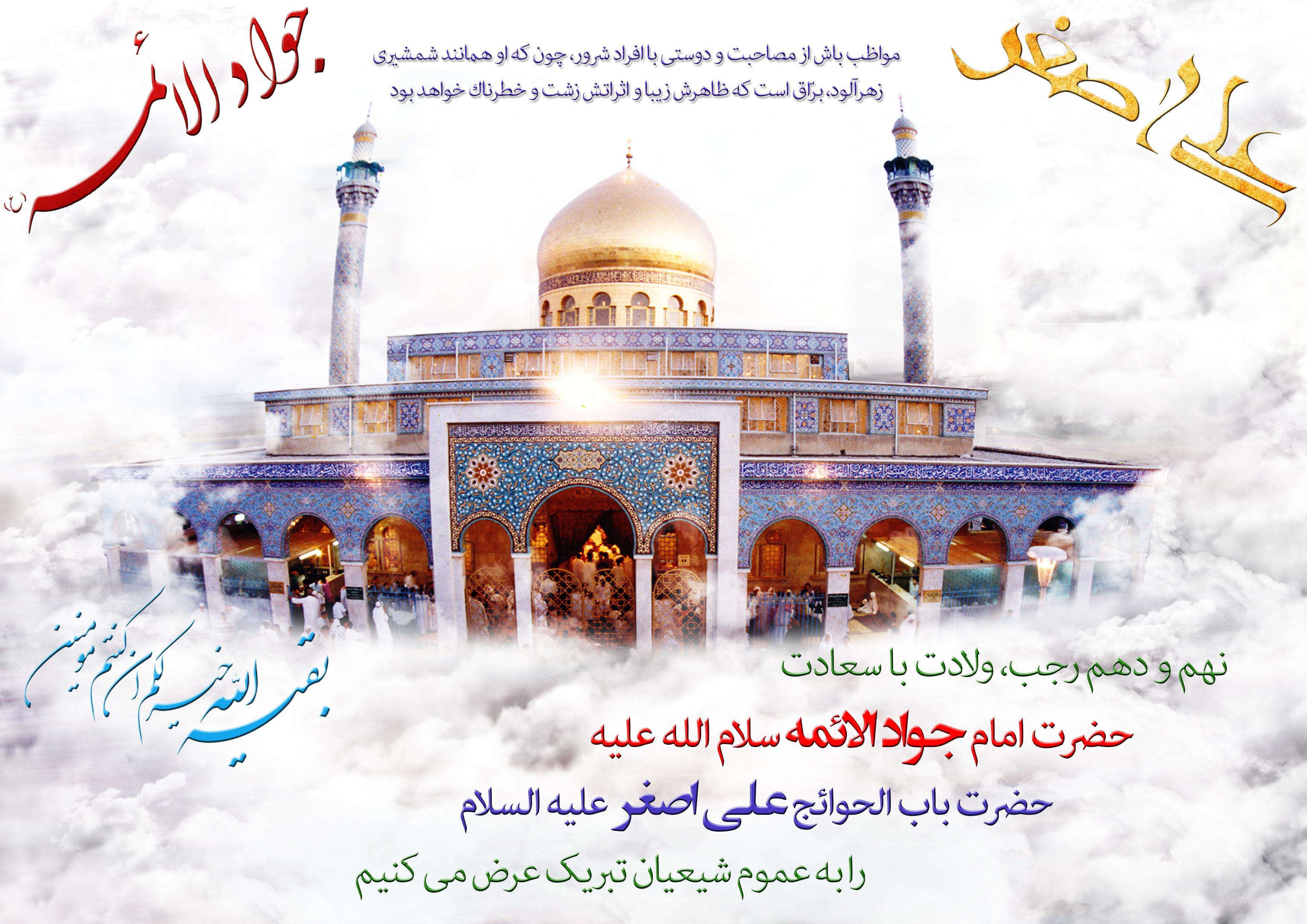 تبریک تولد حضرت علی اصغر (ع) + پیامک های تبریک ولادت