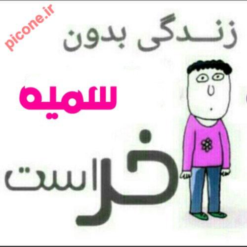 عکس نوشته اسم سمیه