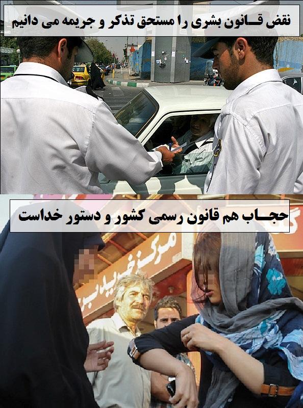 فتونکته - نقض قوانین