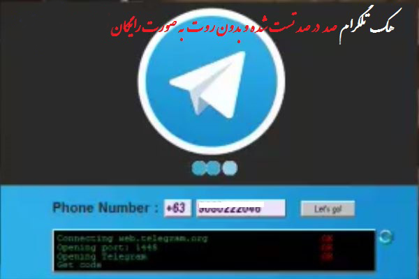 نرم افزار پولی هک تلگرام