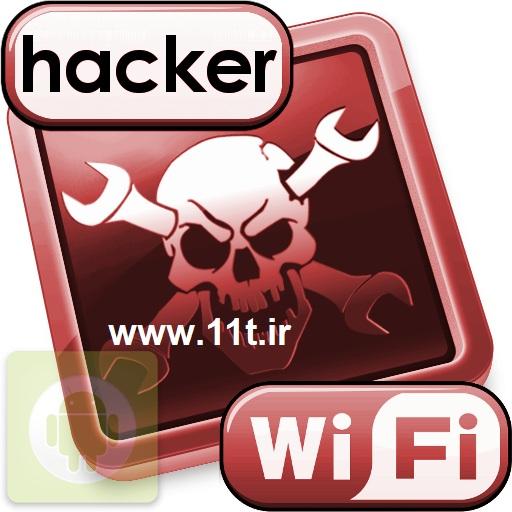 برنامه هک وای فای برای لپ تاپ