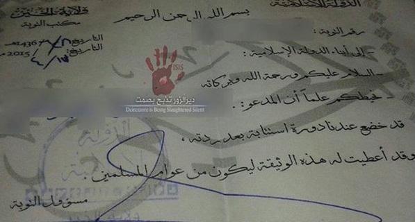 داعش با کافر دانستن مردم سوریه، شروع به صادر گواهی مسلمانی برای برخی از افراد کرده است تا آنها از اع