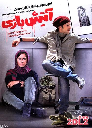 پوستر فیلم گینس - دانلود فیلم سینمایی آتیش بازی