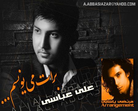 دانلود آهنگ جدید علی عباسی به نام برات مینویسم