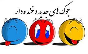 جوک های خفن خنده دار تلگرام آذر 94