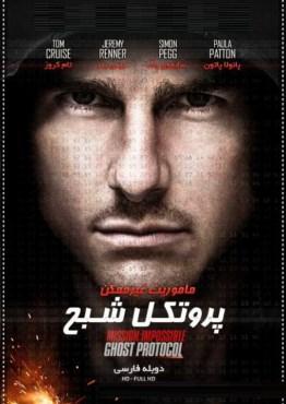 فیلم ماموریت غیر ممکن 4 با دوبله فارسی و لینک مستقیم