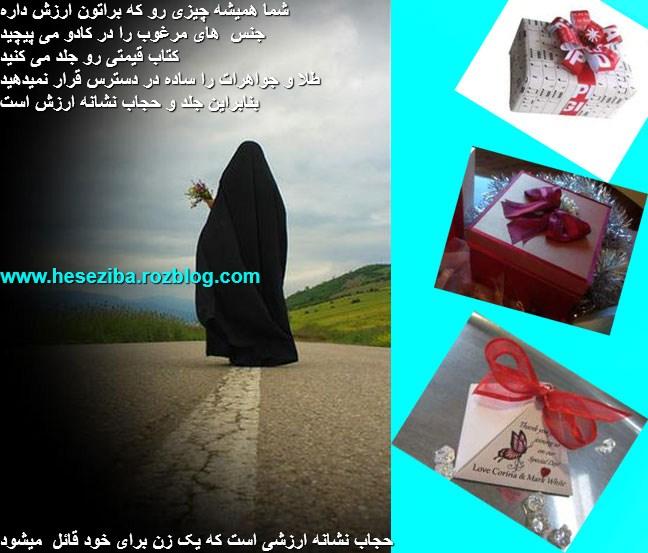 ارزش حجاب