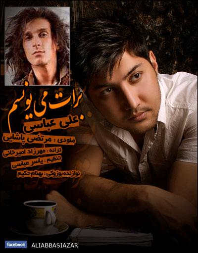 دانلود ورژن جدید علی عباسی به نام برات مینویسم