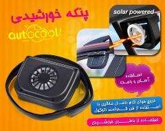 پنکه خورشیدی ماشین