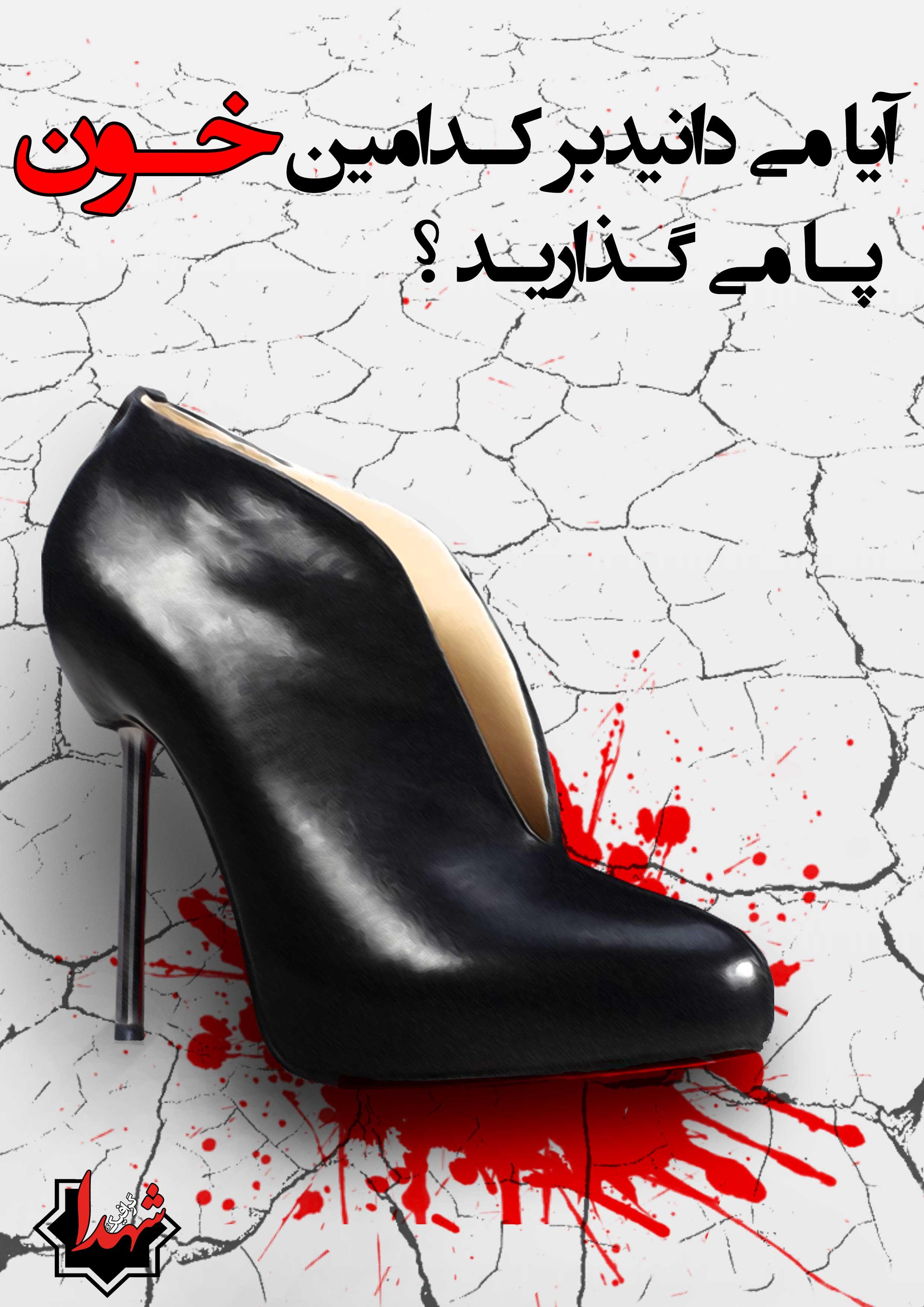 فتونکته - حجاب و خون شهدا