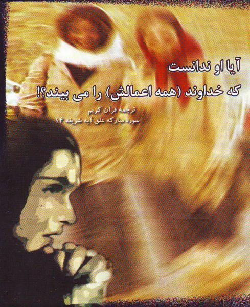 پاسخ زهرا (دختر مسلمان ایرانی) به مرجان (دختر ایرانی)