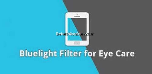 دانلود Bluelight Filter for Eye Care