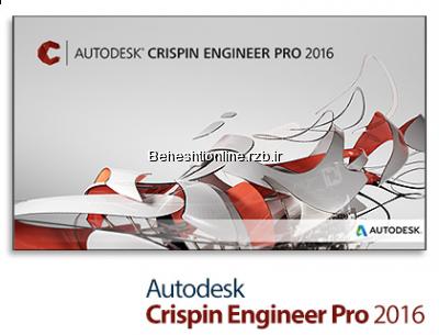 دانلود Autodesk Crispin Suite 2016 R1