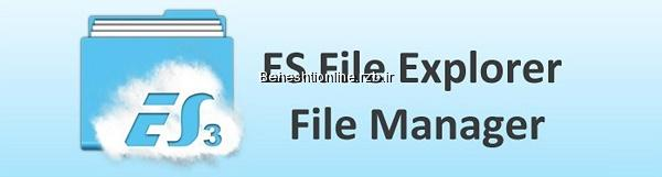دانلود ES File Explorer File Manager v4.0.3