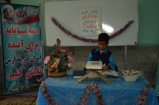 گزارش تصويري طرح ارتقاي آموزش قرآن