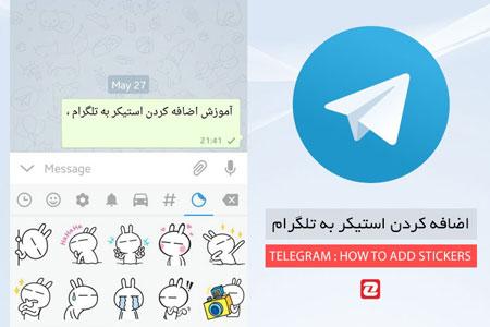 آموزش اضافه کردن استیکرهای آماده به تلگرام - تک عکس