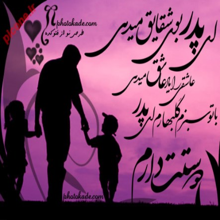 متن های فوق العاده زیبا خواندنی تبریک روز پدر پدران فوت شده