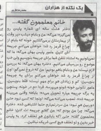 خانم معلم گفته...محمدرضاباقرپور