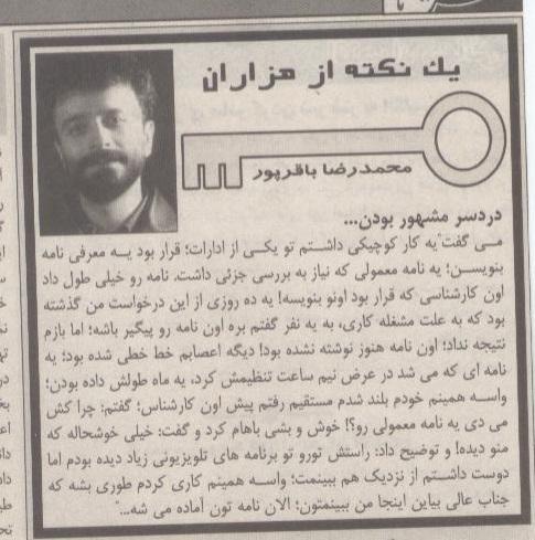 دردسر مشهور بودن...محمدرضا باقرپور