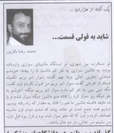 قسمت...محمدرضا باقرپور