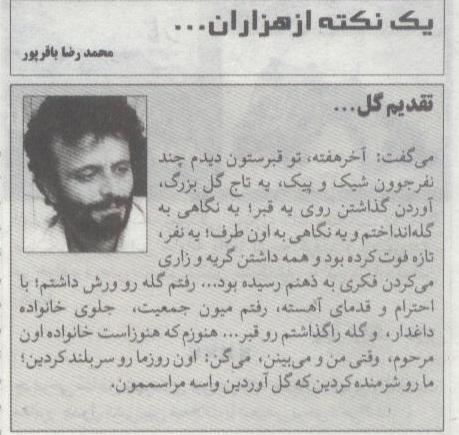 گل...محمدرضا باقرپور