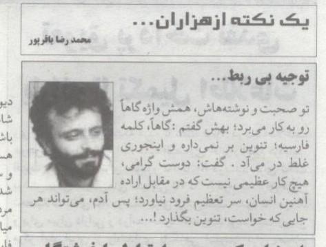 توجیه...محمدرضا باقرپور