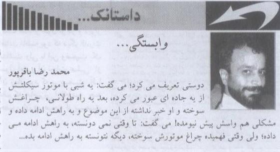 وابستگی...محمدرضا باقرپور