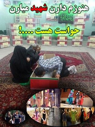 فتونکته - شهدا هنوز از زندهاند